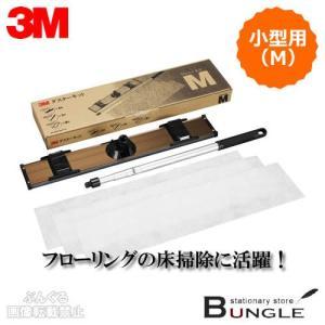 3M/ダスターシステム 中型用M(D/KIT M)ホルダー1個・伸縮ハンドル1本・ダスタークロスレギュラーM3枚付き/住友スリーエム|bungle