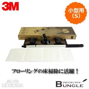 3M/ダスターシステム 小型用S(D/KIT S)ホルダー1個・伸縮ハンドル1本・ダスタークロスレギュラーS3枚付き/住友スリーエム|bungle