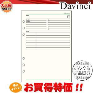 【A5サイズ】Davinci リフィル「A5サイズ・情報」プロジェクト DAR297【ダ・ヴィンチ】レイメイ藤井|bungle