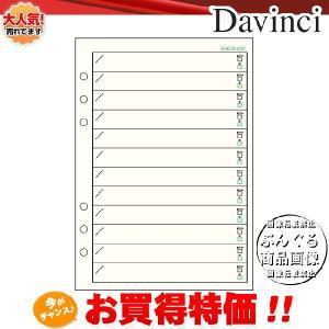 【A5サイズ】Davinci リフィル「A5サイズ・情報」チェックリスト DAR298【ダ・ヴィンチ】レイメイ藤井|bungle