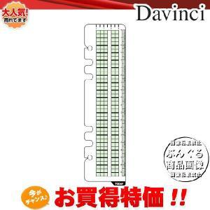 【A5サイズ】Davinci リフィル「A5サイズ・アクセサリー」ブックマーク DAR299【ダ・ヴィンチ】レイメイ藤井|bungle