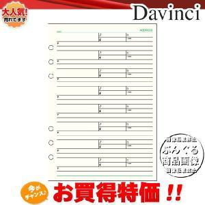 【A5サイズ】Davinci リフィル「A5サイズ・情報」アドレス(1ページ8名)DAR408【ダ・ヴィンチ】レイメイ藤井|bungle