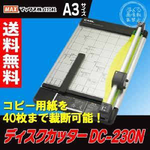 【送料無料】CARL/ディスクカッター DC-230N「A3対応」光ってわかる裁断位置!カール事務器 bungle