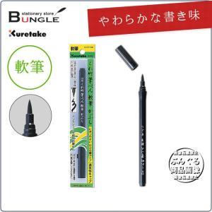 呉竹/くれ竹筆ぺん 軟筆かぶら(33号)DC161-33S 弾力性のある柔らかな書き味の筆ペン bungle