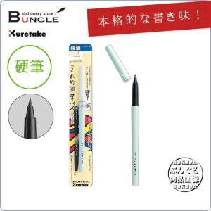 呉竹/くれ竹細筆ぺん 卓上(7号)DH150-7B 太・細書きを自在に書き分けられる硬筆タイプの筆ペン bungle