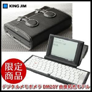 限定商品!キングジム/デジタルメモ「ポメラ」由良拓也モデル (DM20Yクロ) pomera 5インチ大画面!|bungle