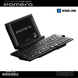 【送料無料】キングジム/デジタルメモ「ポメラ」家電店モデル(DM25) 5インチの大画面 折りたたみ式キーボード USB&SDカードでパソコン連携/KING JIM|bungle