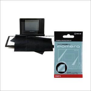 キングジム/「ポメラ」専用保護キット(DMP4)液晶保護フィルムとクリーニングクロスのセット!KING JIM|bungle