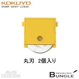 【替刃】コクヨ/ペーパーカッター用替刃(DN-600A)丸刃 2個入り DN-61・62・63に適合しています/KOKUYO bungle