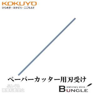 【替刃】コクヨ/ペーパーカッター用刃受け(DN-600E)5枚入り DN-T63・DN-63Nに対応/KOKUYO bungle