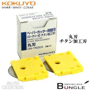 コクヨ/ペーパーカッター用替刃(DN-T600A)丸刃・チタンコート仕様 2個 ※DN-T61・T62・T63用/KOKUYO bungle
