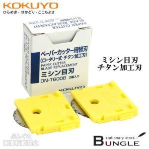 コクヨ/ペーパーカッター用替刃(DN-T600B)ミシン目刃・チタンコート仕様 2個 ※DN-T61・T62・T63用/KOKUYO bungle