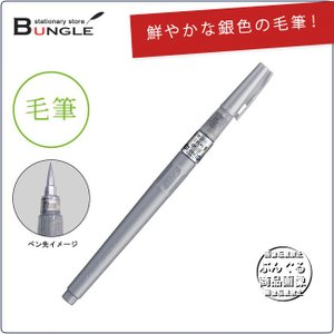 呉竹/銀色 くれ竹筆(中字)61号 DO150-61S 年賀状やカードを鮮やかに彩る銀色の筆ペン! bungle