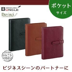 【ポケットサイズ】レイメイ藤井/Davinci ダヴィンチ スーパーロイスレザー システム手帳 DP3008 bungle