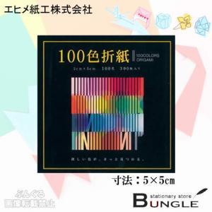 エヒメ紙工/100色折紙(E-100C-01)300枚入り 5×5cm 水性顔料使用 欲しい色が、きっと見つかる。|bungle