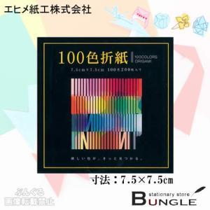 エヒメ紙工/100色折紙(E-100C-02)200枚入り 7.5×7.5cm 水性顔料使用 欲しい色が、きっと見つかる。|bungle