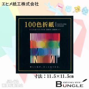エヒメ紙工/100色折紙(E-100C-03)100枚入り 11.5×11.5cm 水性顔料使用 欲しい色が、きっと見つかる。|bungle