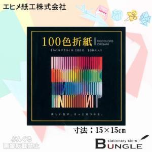 エヒメ紙工/100色折紙(E-100C-04)100枚入り 15×15cm 水性顔料使用 欲しい色が、きっと見つかる。|bungle
