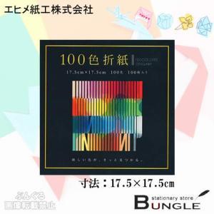 エヒメ紙工/100色折紙(E-100C-05)100枚入り 17.5×17.5cm 水性顔料使用 欲しい色が、きっと見つかる。|bungle