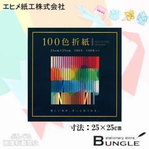 エヒメ紙工/100色折紙(E-100C-06)100枚入り 25×25cm 水性顔料使用 欲しい色が、きっと見つかる。|bungle