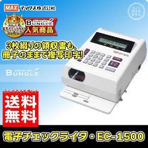 【送料無料&即納在庫有】マックス 電子チェックライタ (EC-1500) 最大12桁!3枚綴りの領収書も、冊子のままで複写印字可 EC1500 MAX【smtb-kd】|bungle