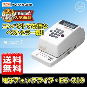 【送料無料&即納在庫有り】最大8桁印字!マックス 電子チェックライター (EC-310) コンパクトで安価なベストセラー機 EC310 MAX|bungle