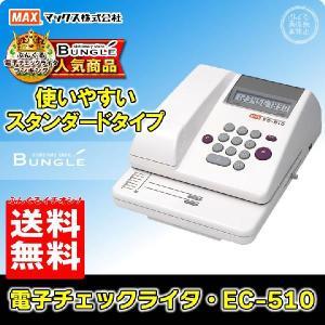 【送料無料&即納在庫有】最大10桁印字!マックス 電子チェックライター (EC-510) 使いやすいスタンダードタイプ EC510 MAX|bungle