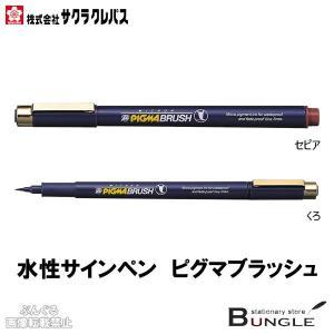 サクラクレパス/水性ペン ピグマブラッシュ(ESDK-BR)優れた耐水性・耐光性 筆記線が色あせしにくい顔料インキ使用|bungle