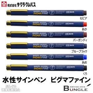 サクラクレパス/水性ペン ピグマファイン(ESDK-F)とめ・はね・はらいが書き易く、キレイな字に!|bungle