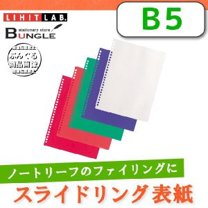 【B5-S・26穴】LIHIT LAB(リヒトラブ)/スライドリング表紙5枚入<色透明タイプ>F-3122 ノートリーフのファイリングに! bungle