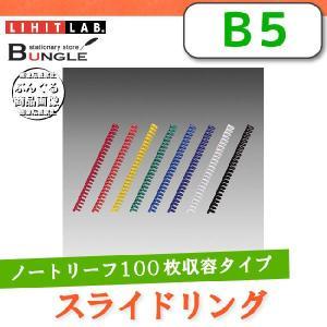 【B5・26穴】LIHIT LAB(リヒトラブ)/スライドリング(ノートリーフ100枚収容タイプ)F-3191 ノートリーフを好みのカラーでファイリング! bungle