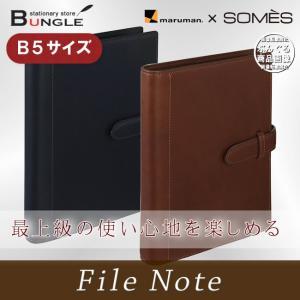 【B5サイズ】マルマン×ソメスサドル/ファイルノート メタルバインダー ビジネスに最上級の使い心地と質感をプラス!F25【送料無料】|bungle