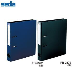 【A4-S・全4色】セキセイ/ロックアーチファイル(レバー式アーチ)<発泡美人>FB-2372 約290枚収容可能!大量の書類もしっかり押さえます♪|bungle