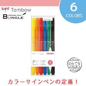 【6色セット】トンボ鉛筆/水性サインペン<PLAYCOLOR 2(プレイカラー2)>GCB-611 カラーサインペンの定番!|bungle