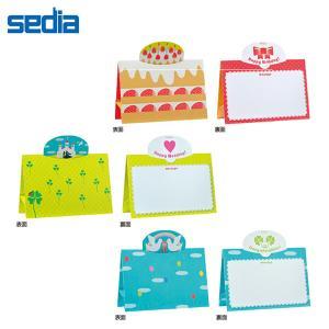 【全3柄】セキセイ/Photo Share フォトスタンド・カード スタンダード ケーキ (GPC-01S) ポップアップして写真立てになる! sedia|bungle