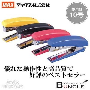 【10号針・全4色】マックス/ホッチキス(HD-10DK)ブリスタパック入 針1箱・1000本付 優れた操作性と高品質で好評のベストセラー/MAX|bungle
