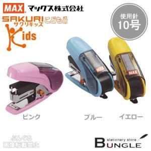 【全3色】マックス/子供用小型ホッチキス サクリキッズ(HD-10NLCK)10号針使用 なまえシール付き サクリシリーズにこども用が登場!/MAX|bungle