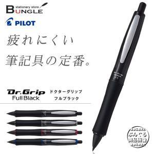 【芯径0.5mm】パイロット/シャープペン<ドクターグリップ フルブラック>HDGFB-80R やわらかグリップで疲れにくい!|bungle