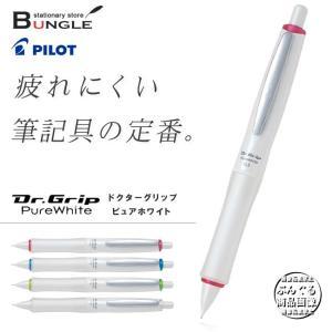 【芯径0.5mm・全4色】パイロット/シャープペンシル<Dr.Grip(ドクターグリップ)>ピュアホワイト 個性際立つ、白いDr.グリップ HDGPW-80R【ビジネス】|bungle