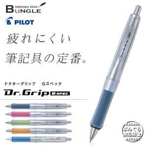 【芯径0.5mm・全5色】パイロット/シャープペンシル<Dr.Grip(ドクターグリップ)>G-SPEC(Gスペック) 疲れにくい最適なバランス! Dr.グリップ HDGS-60R|bungle