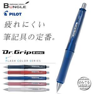 【芯径0.5mm・全5色】パイロット/シャープペンシル<Dr.Grip(ドクターグリップ)>G-SPEC(Gスペック) フラッシュカラー Dr.グリップ HDGS-60R|bungle