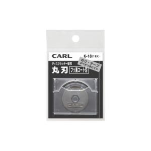カール/ディスクカッター替刃・フッ素刃(K-18) 1枚入り フッ素コート採用のディスクカッター専用替刃で、のりが付きにくい!/CARL bungle
