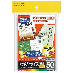 【ハガキサイズ】コクヨ/インクジェットプリンタ用はがきサイズ用紙(KJ-A3630) 50枚 両面マ...