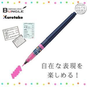 【全24色】呉竹/ブラッシュライター KM50F-CB 細い線も自由自在!アートを楽しめるカラー筆ペン bungle