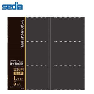 セキセイ/フォトバインダー 高透明 専用 補充用台紙ポケット L判12ポケット 両面 (KP-12L) バインダー式アルバム sedia|bungle