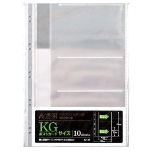 【KG・ポストカードサイズ対応・10枚入】セキセイ/フォトバインダー<高透明>補充用替台紙 (KP-4P) sedia bungle