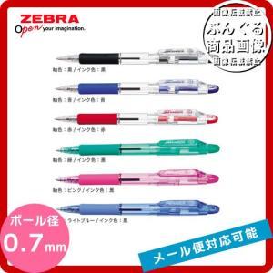 【全6色】0.7mm ゼブラ/油性ボールペン ...の関連商品6
