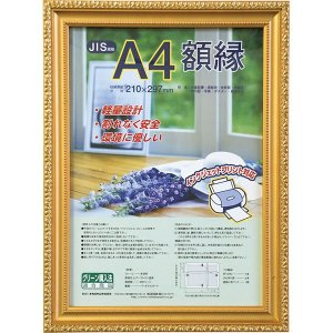 ナカバヤシ/樹脂製賞状額 金ケシ A4 (フ-KWP-33) スタンド棒付で縦置きも可能です。 Nakabayashi|bungle