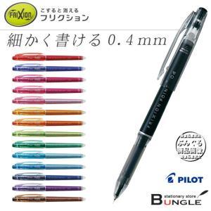 【ボール径0.4mm】パイロット/ボールペン<フリクションポイント04>P-LF-22P4 書き直し自在の極細ボールペン|bungle