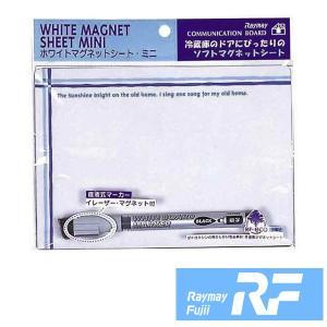 レイメイ藤井 ホワイトマグネットシート(LMW114)/ 伝言板やメモボードに!|bungle